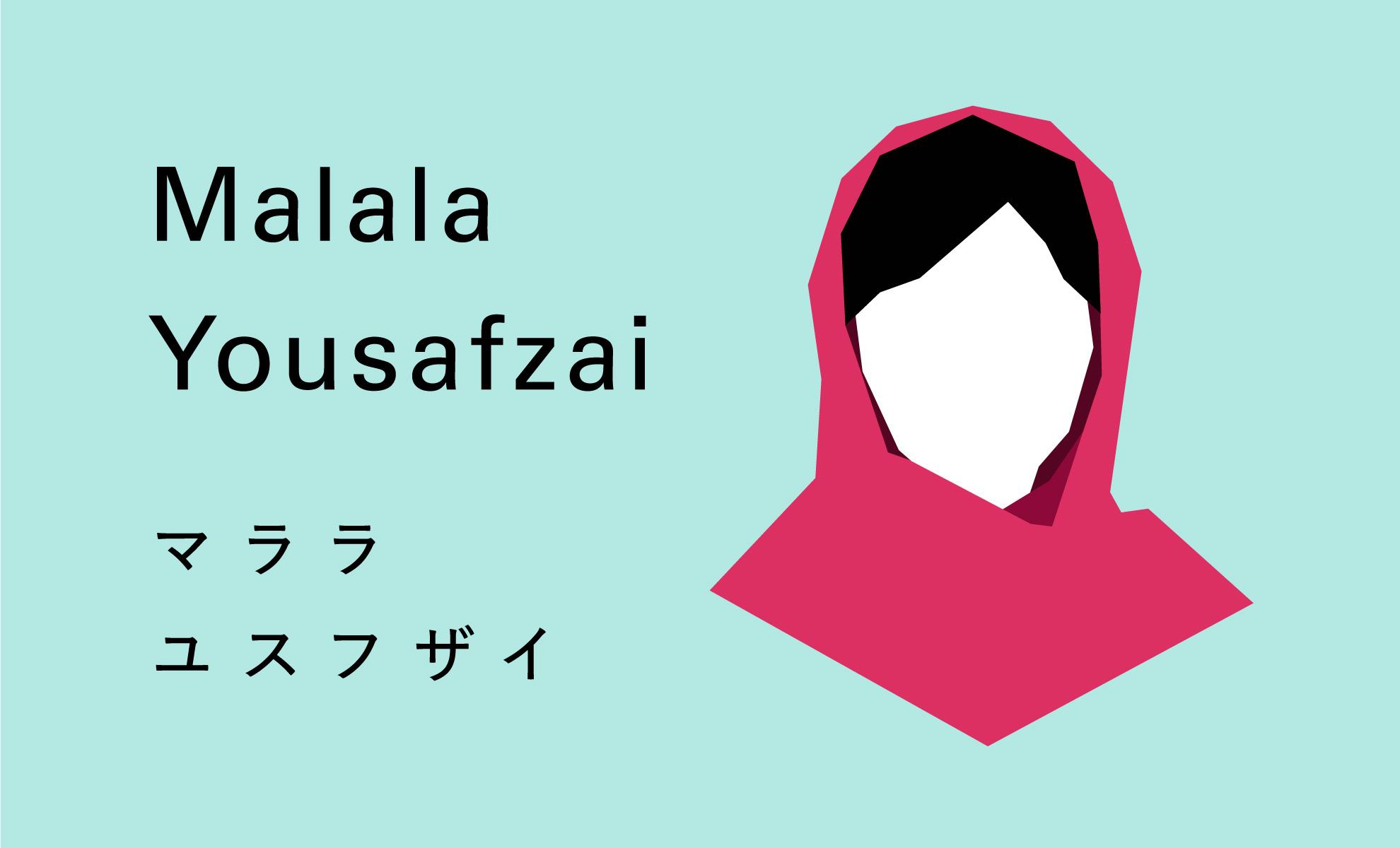 マララ・ユスフザイ 画像