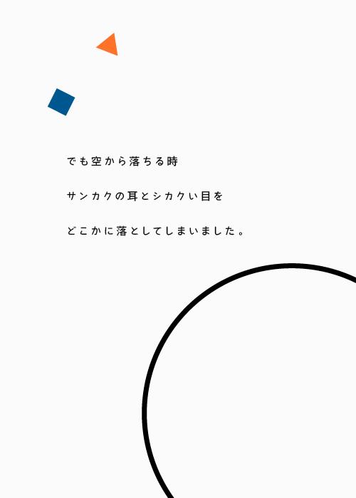 絵本 マル p4