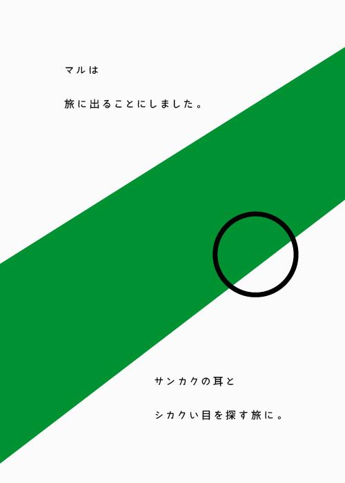 絵本 マル p6