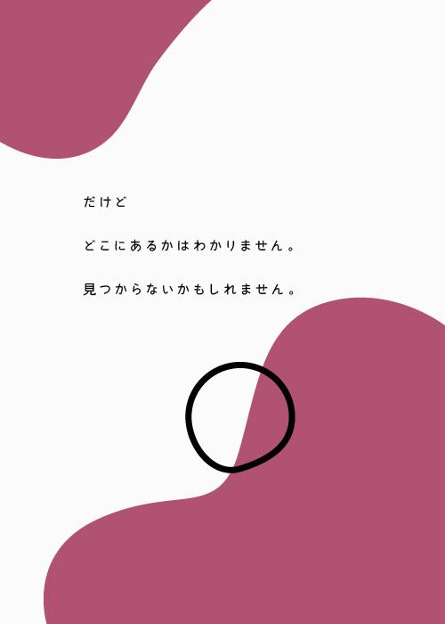 絵本 マル p7
