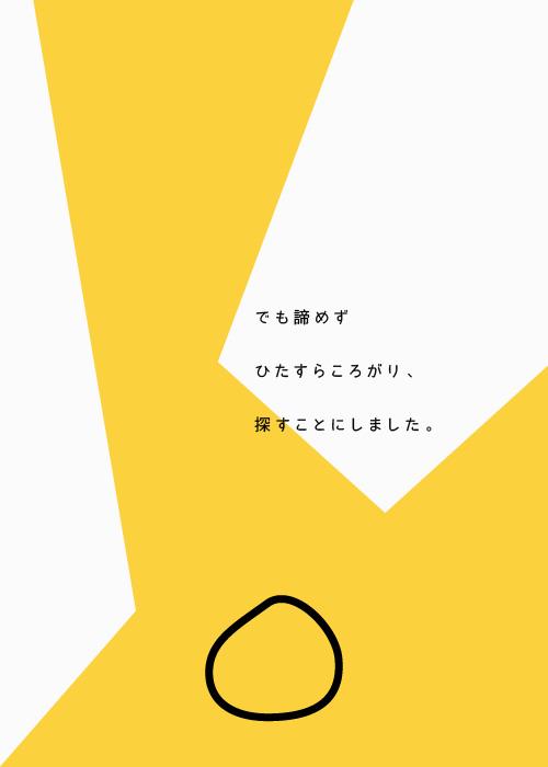 絵本 マル p8