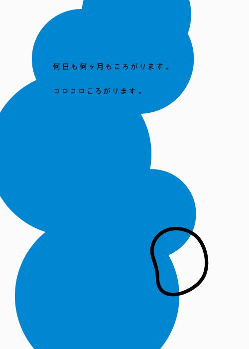 絵本 マル p9