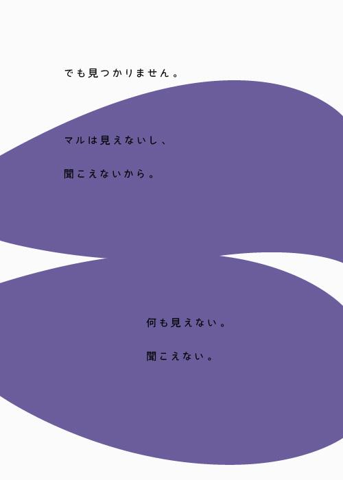 絵本 マル p10