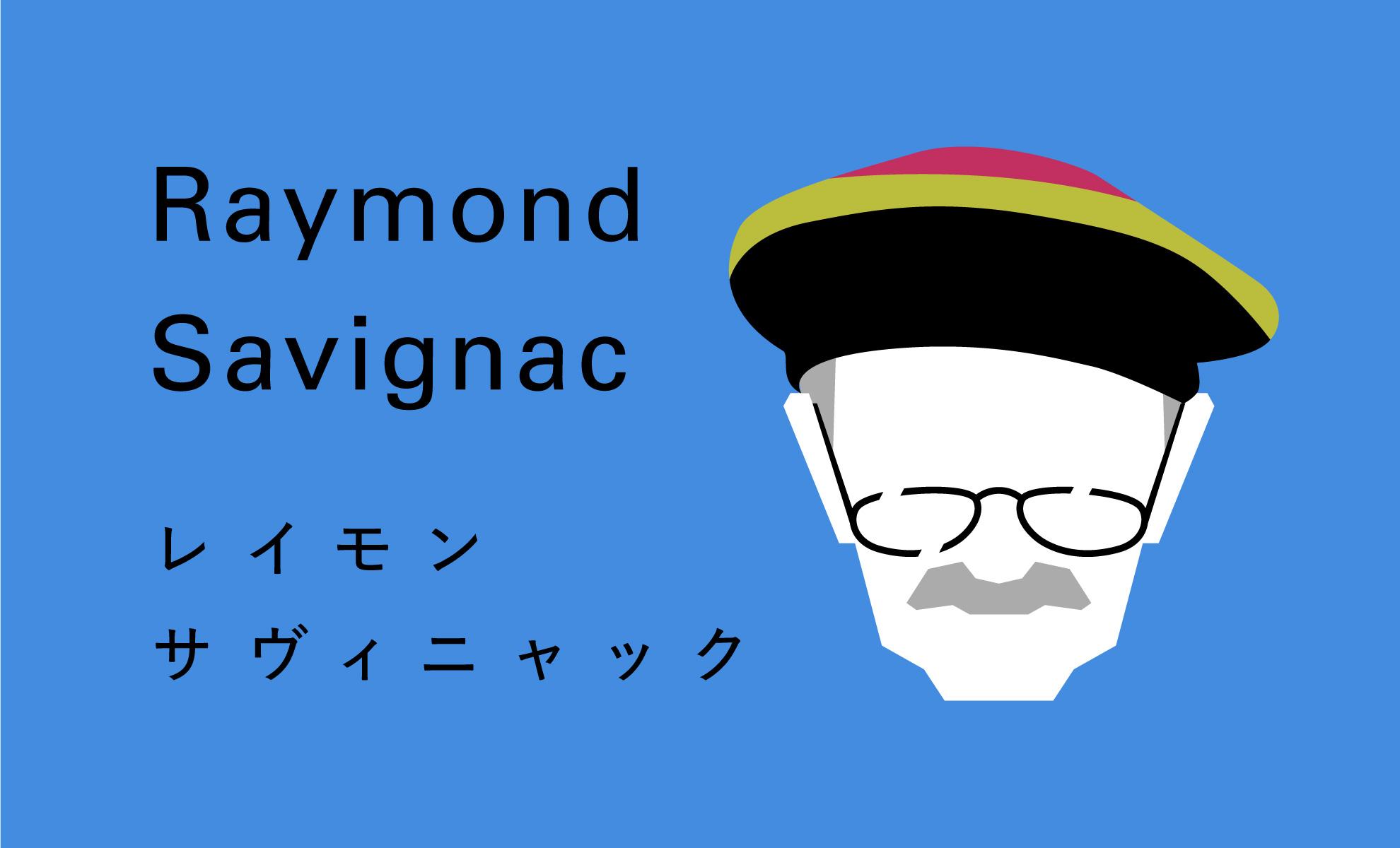 レイモン・サヴィニャック 画像