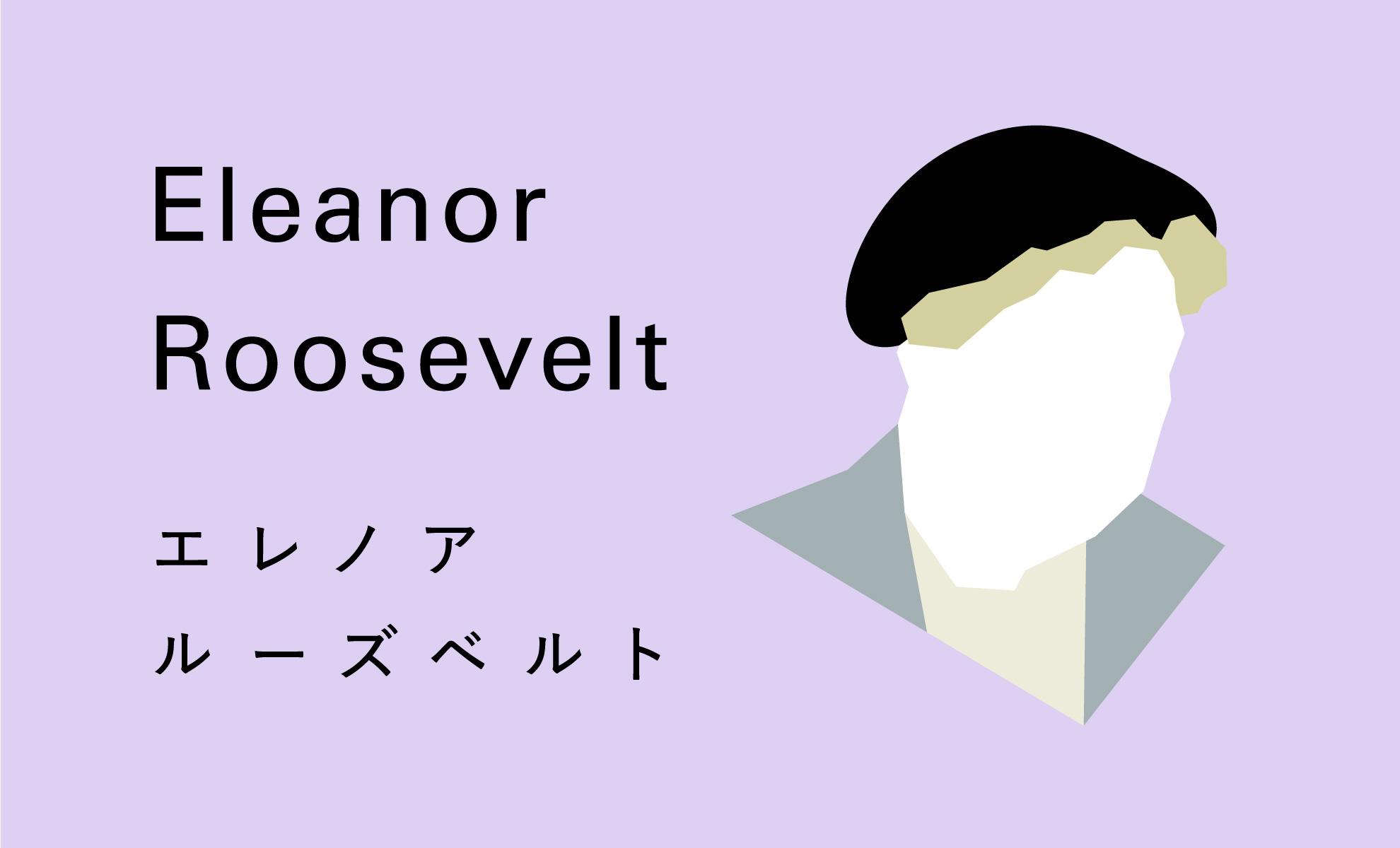 エレノア・ルーズベルト 画像