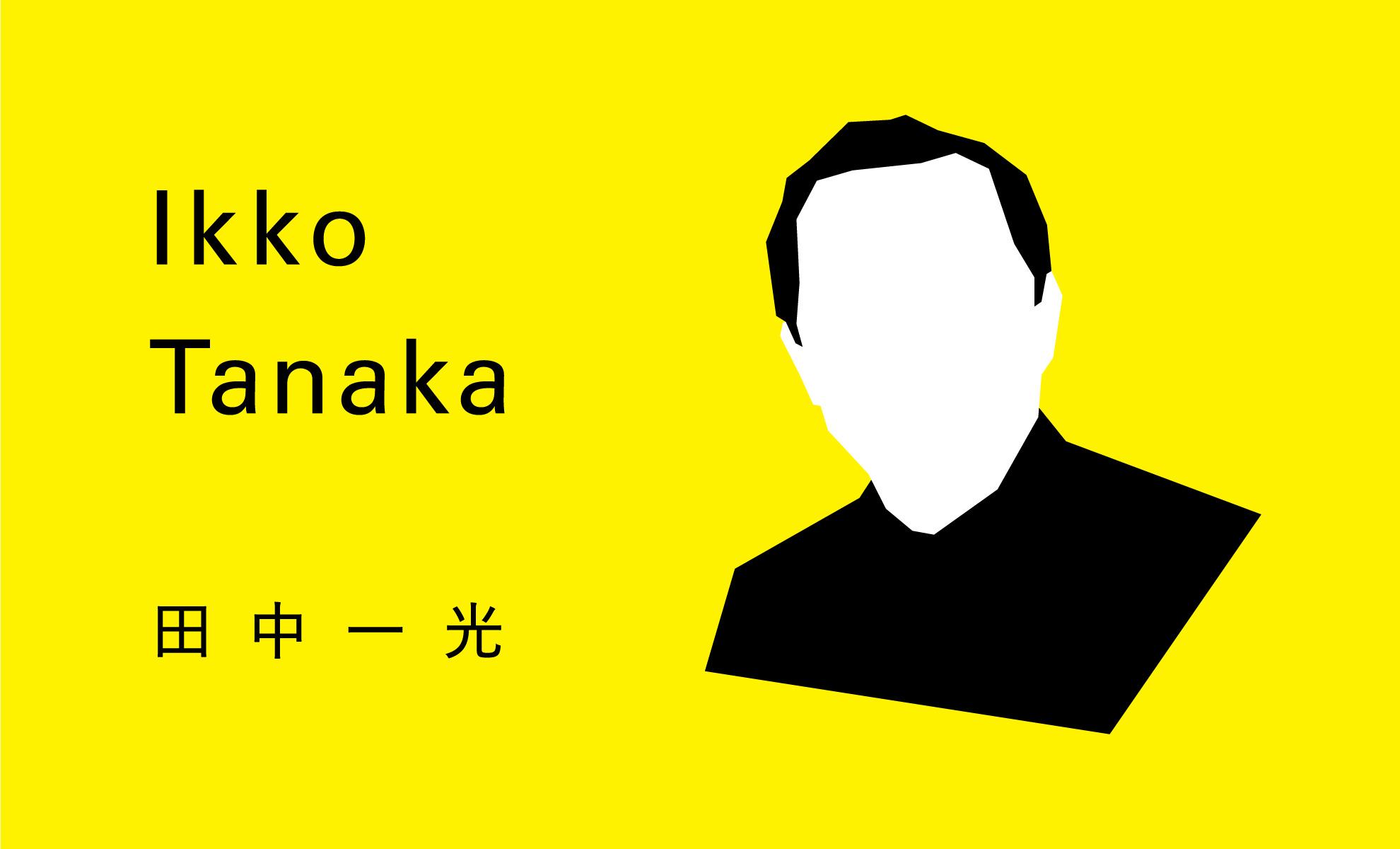 田中一光 画像