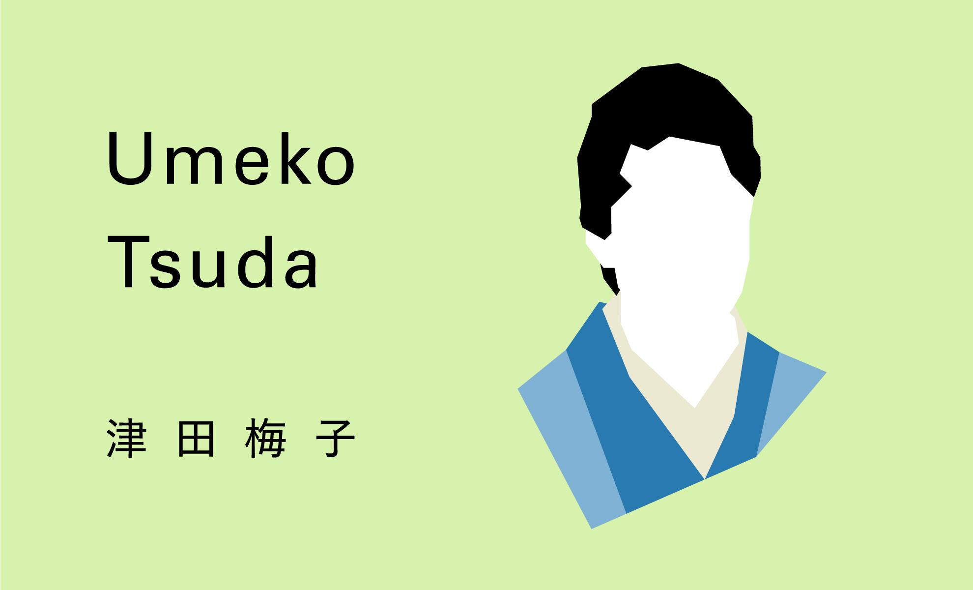 津田梅子 画像