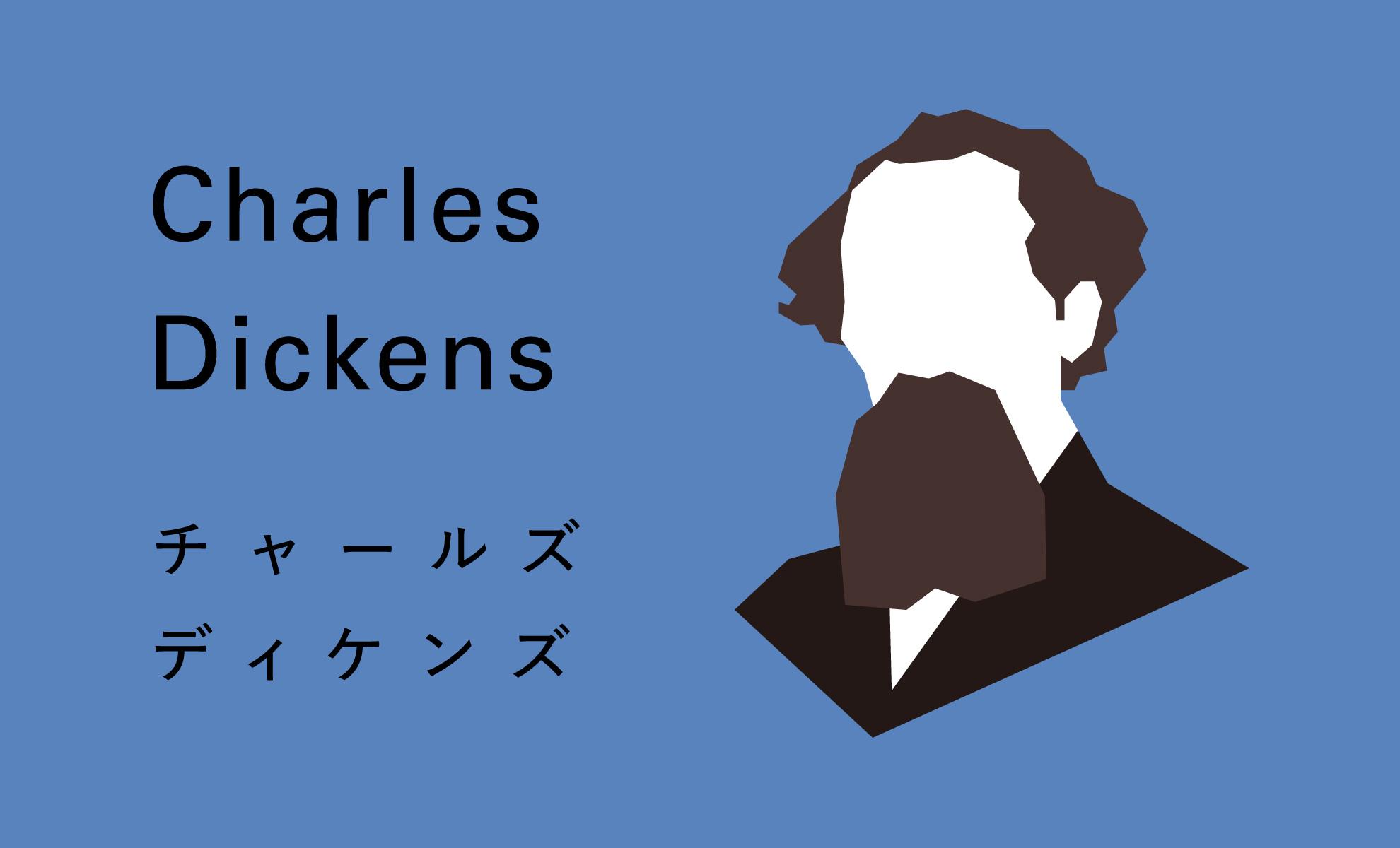 チャールズ・ディケンズ 画像
