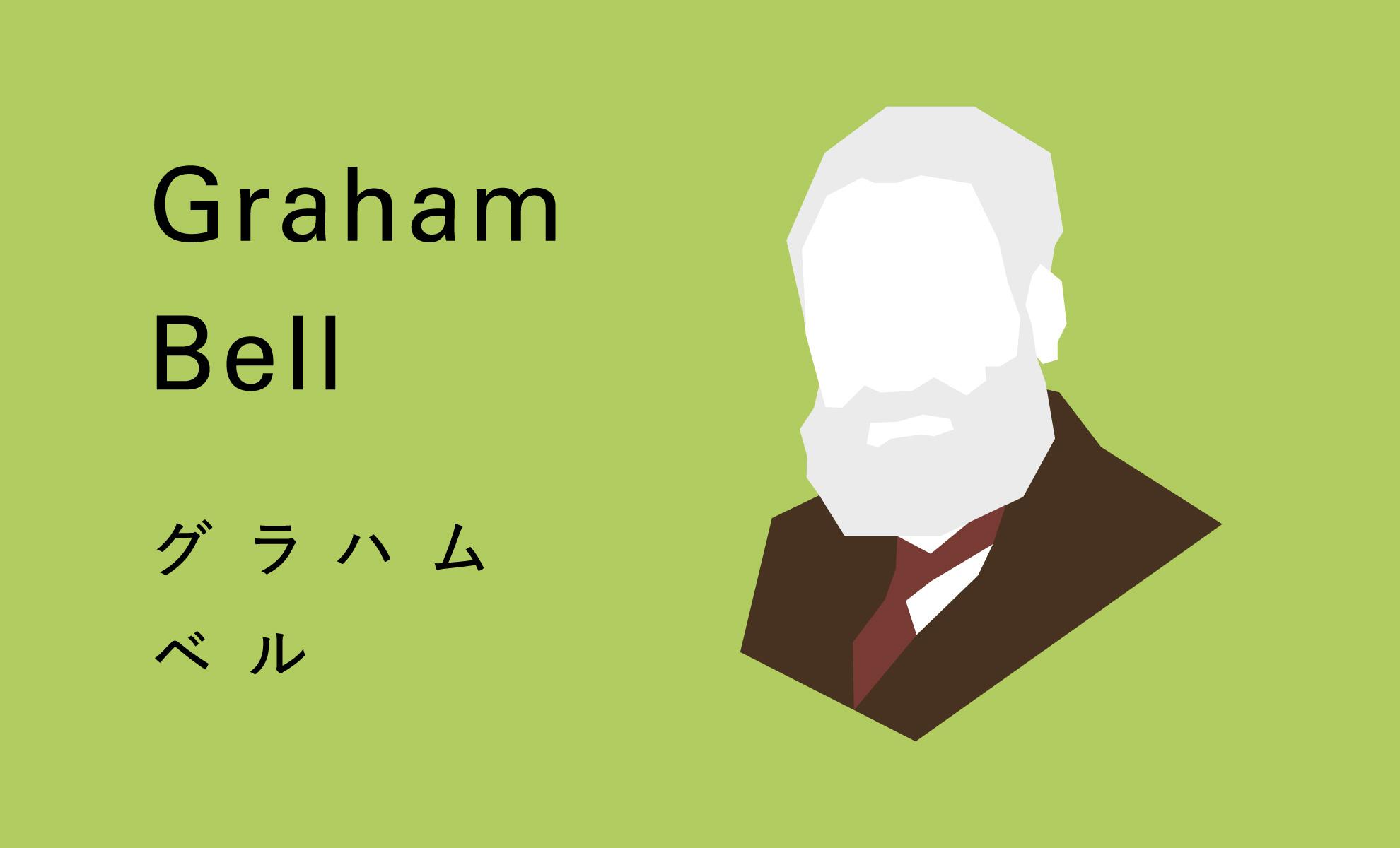 グラハム・ベルの名言の画像