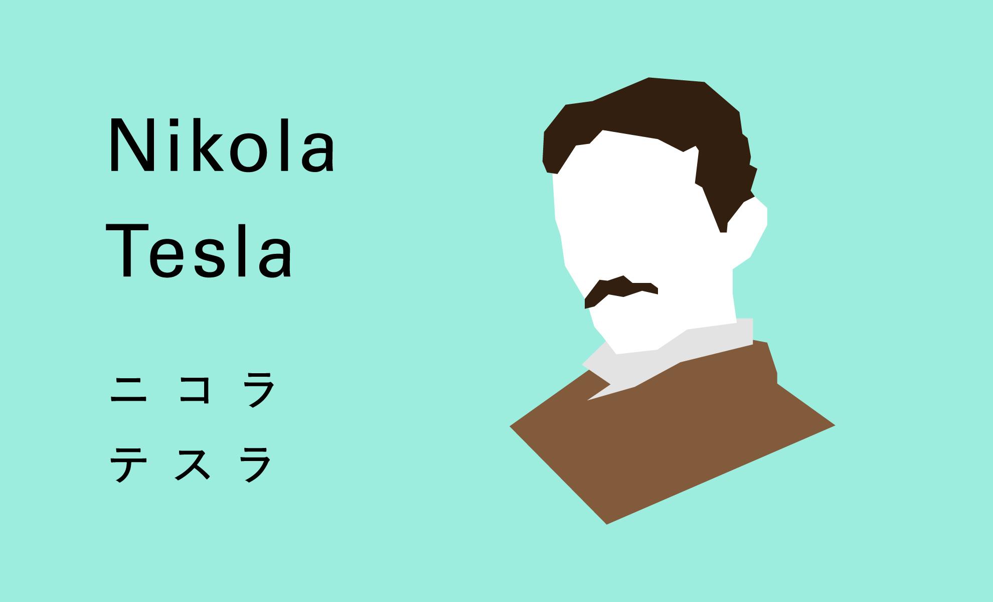 ニコラ・テスラ 画像