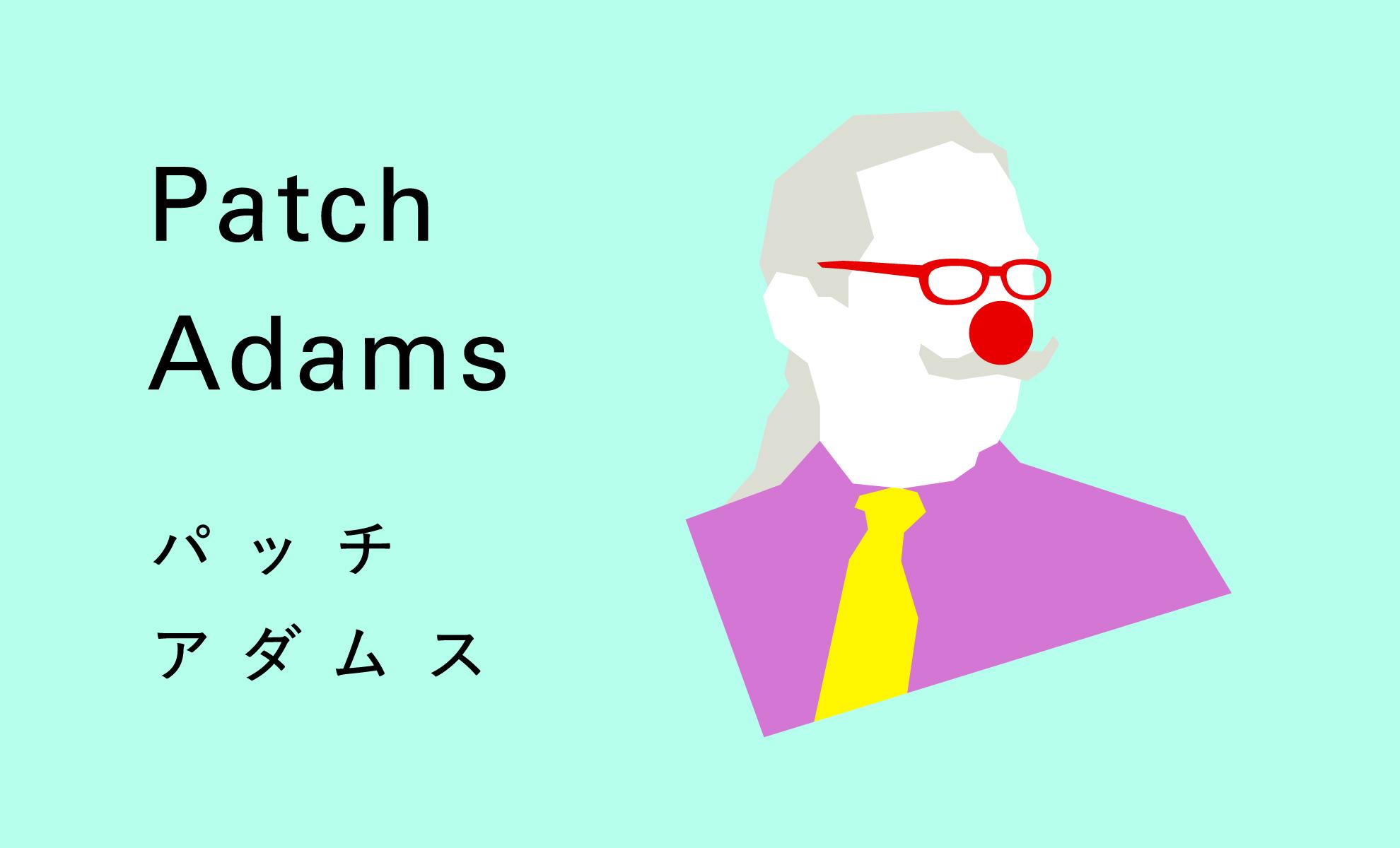 パッチ・アダムス 画像