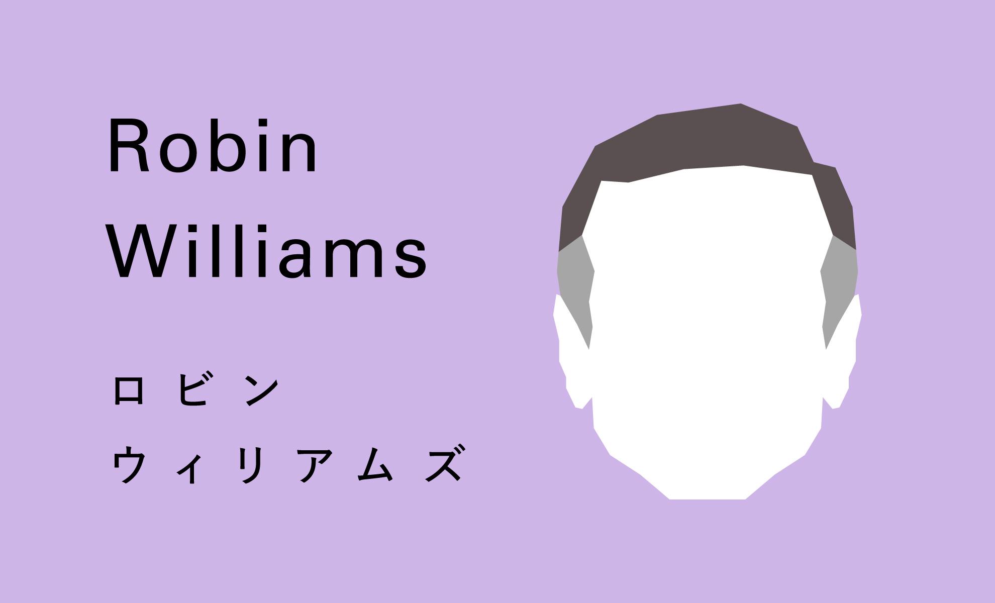 ロビン・ウィリアムズの画像