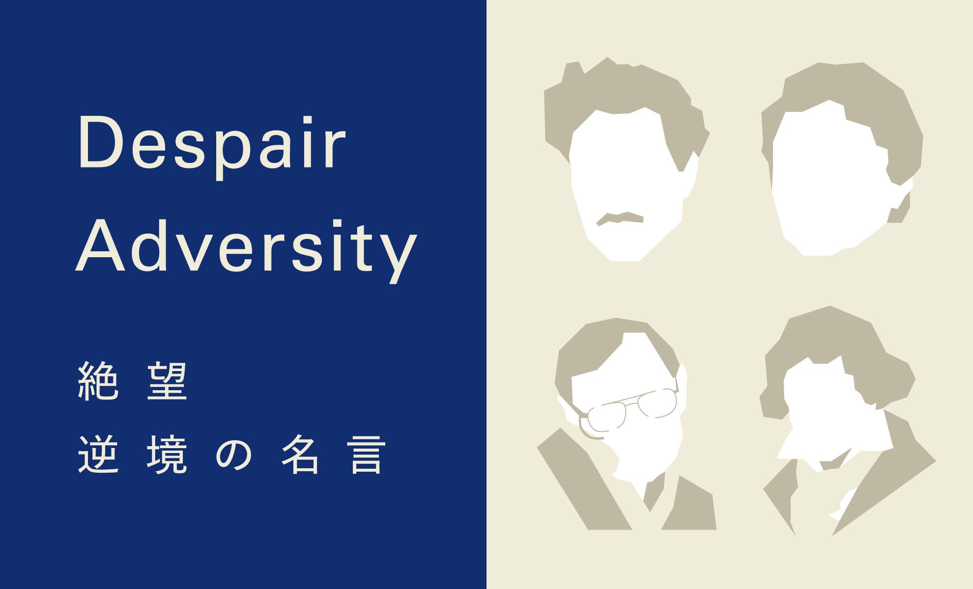 【絶望・逆境の名言】ハンディキャップを持った4人の偉人の言葉から学ぶ困難を乗り越える方法のイラスト