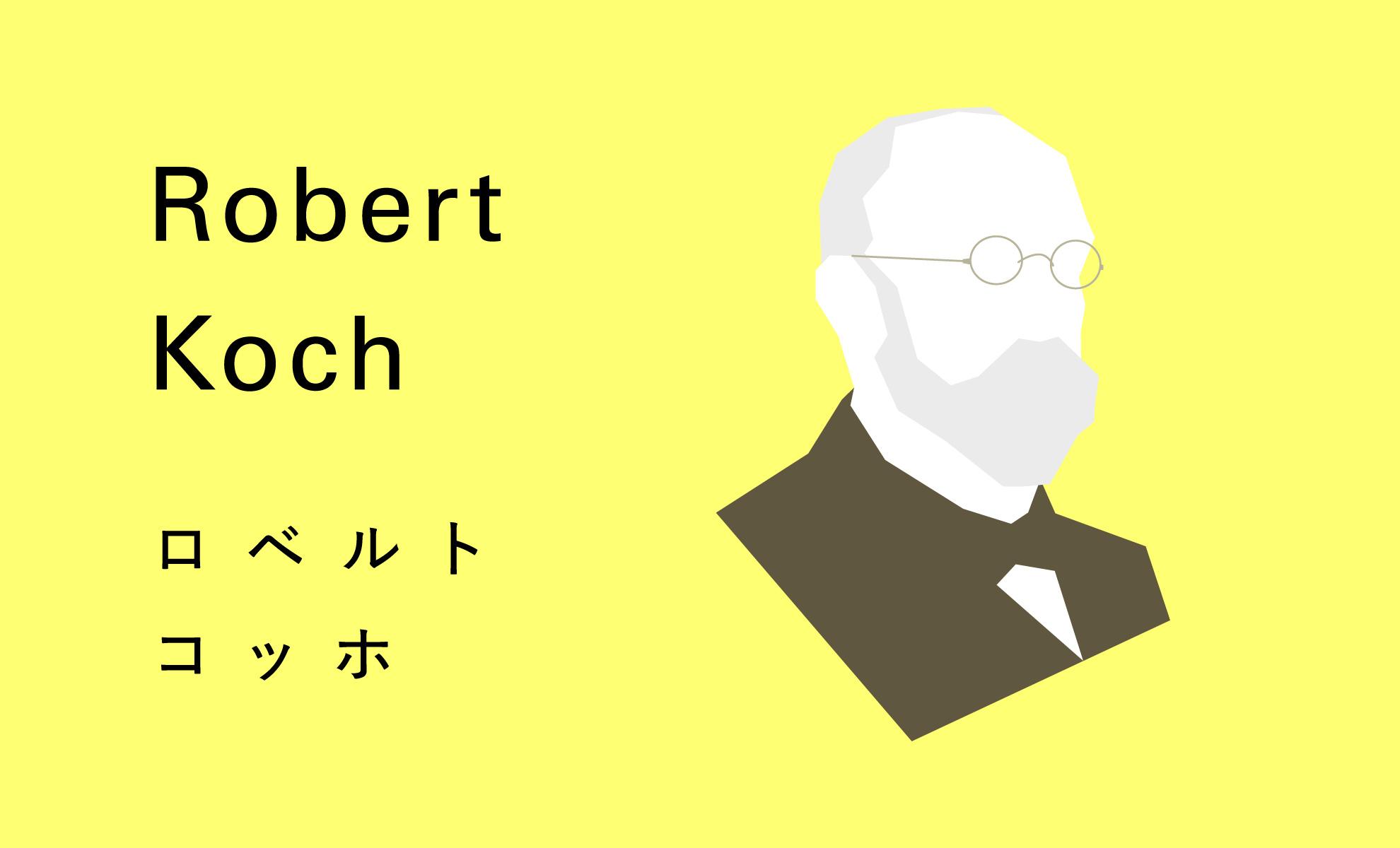 ロベルト・コッホの画像