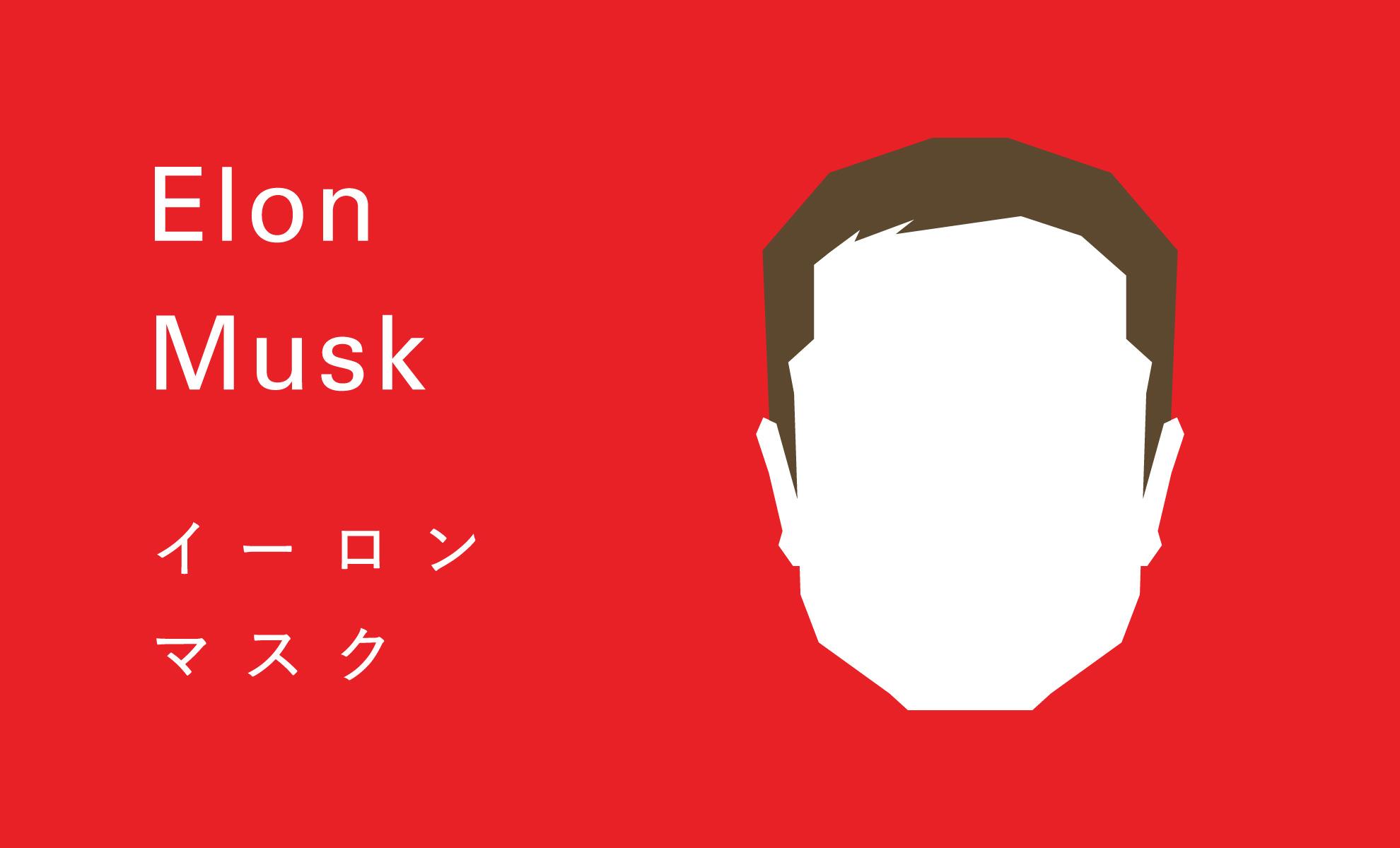 イーロン・マスクの画像