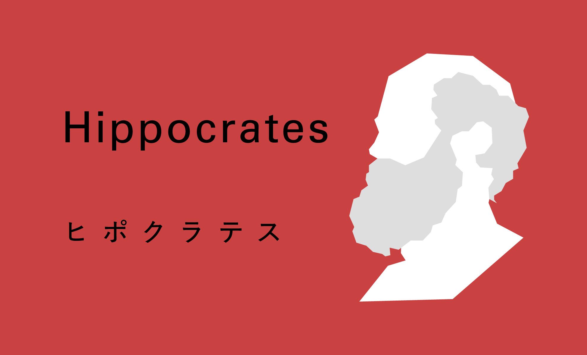 ヒポクラテスのイラスト