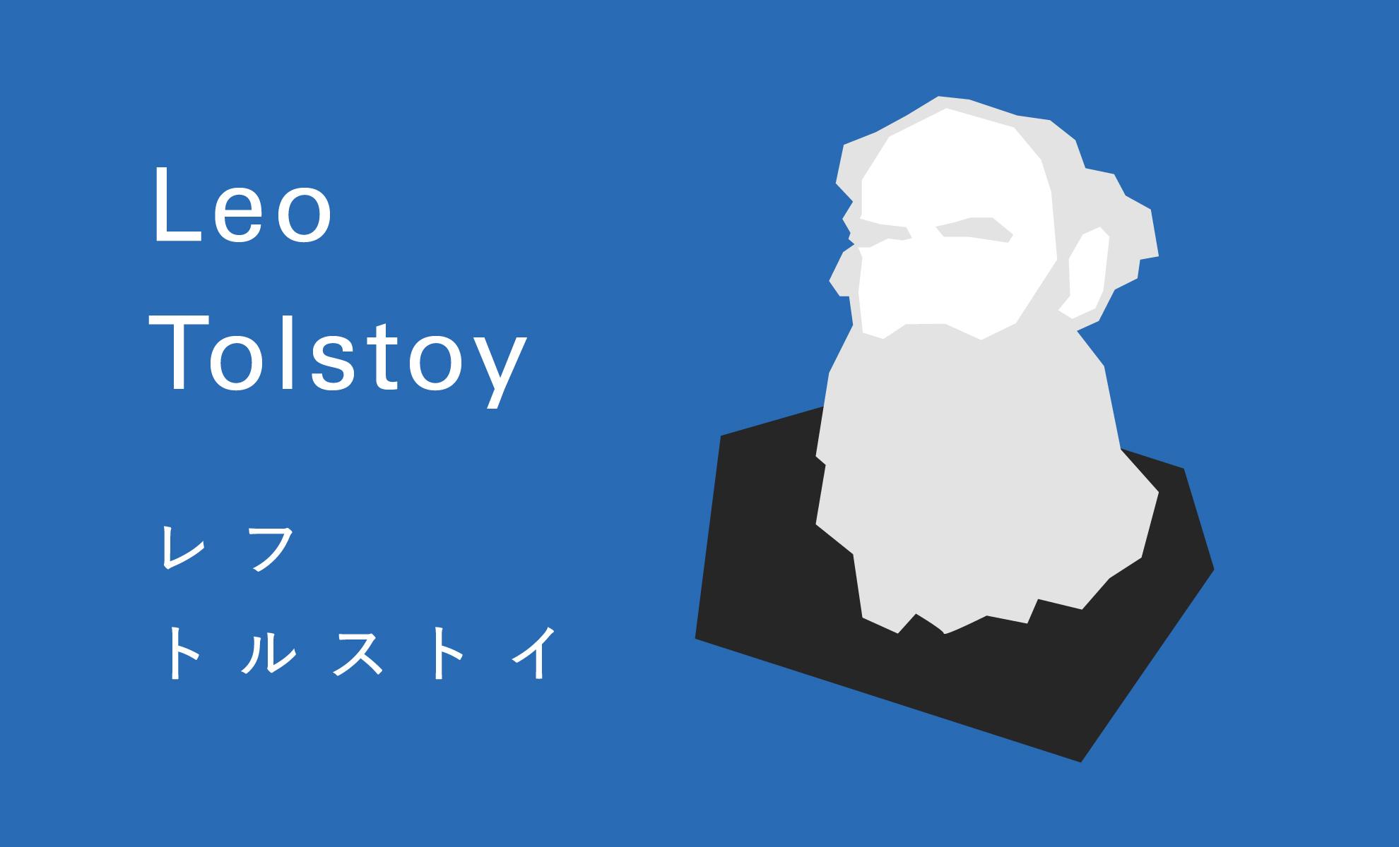 トルストイの名言からの学びのイラスト1