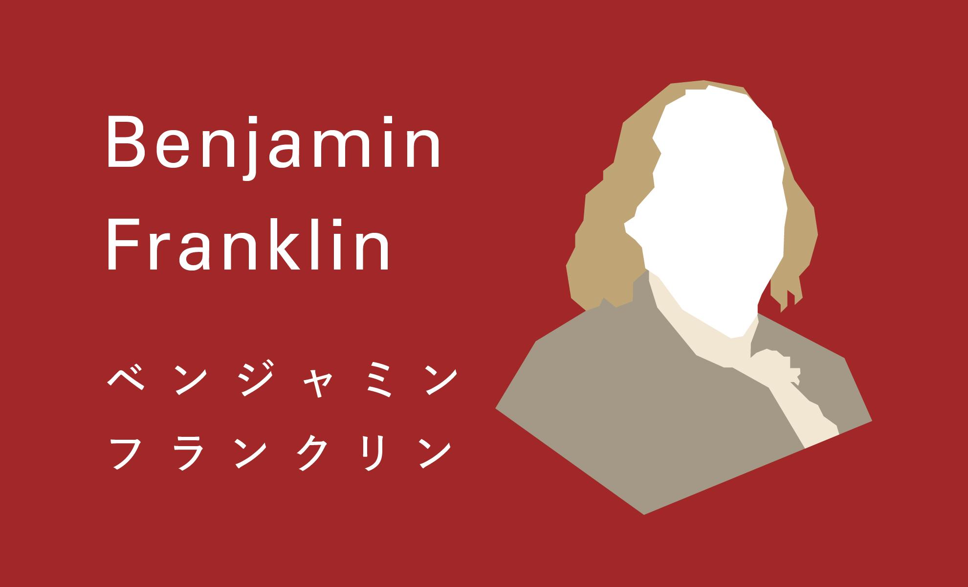 ベンジャミン・フランクリンの名言からの学び。[役立てるお金の使い方]のイラスト1