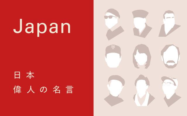 日本の偉人の名言まとめ一覧|短い一言名言付きのイラスト