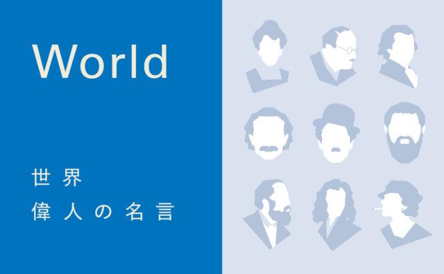 世界の偉人の名言まとめ一覧|短い一言名言付きのイラスト