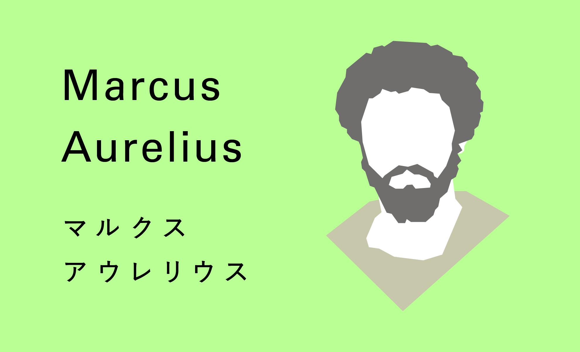 マルクス・アウレリウスの名言からの学び。[命に対する向き合い方]のイラスト5