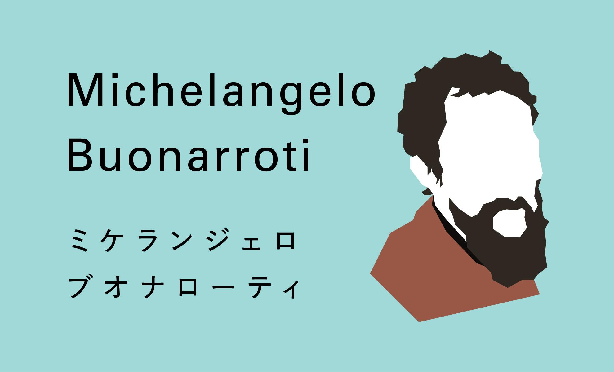 ミケランジェロの名言からの学び。[無駄な努力はない]のイラスト2
