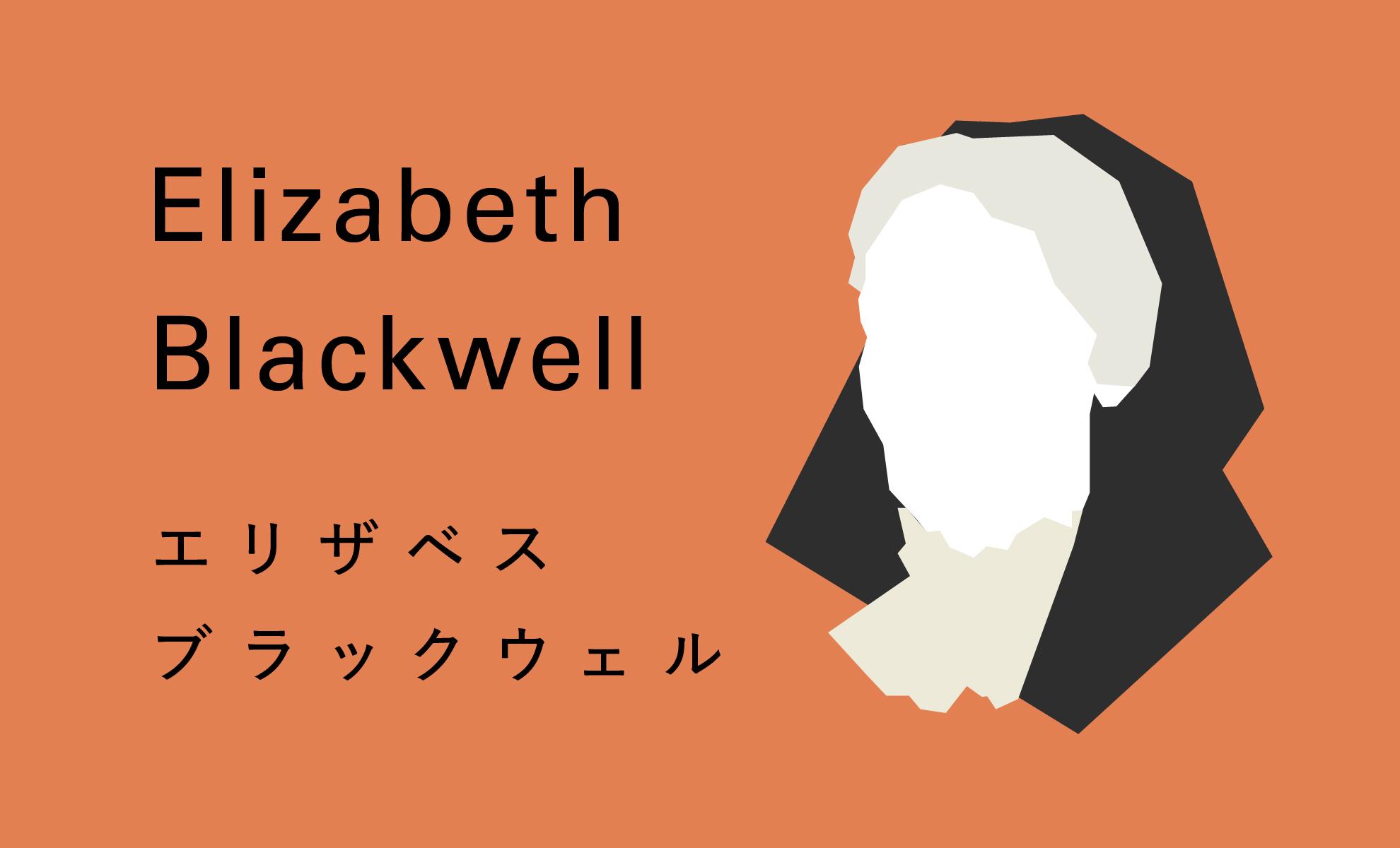 エリザベス・ブラックウェルの名言からの学び。[環境を受け入れ進む力]のイラスト1