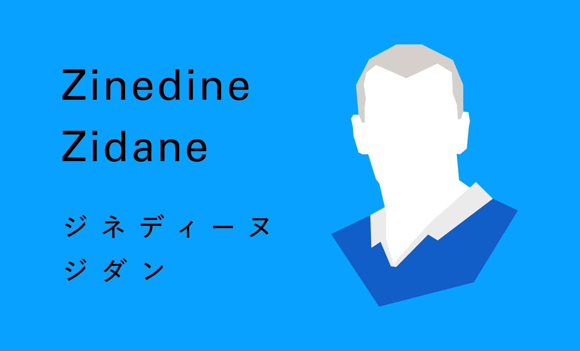 ジネディーヌ・ジダンの名言からの学び。[負けは成長への道筋]のイラスト6