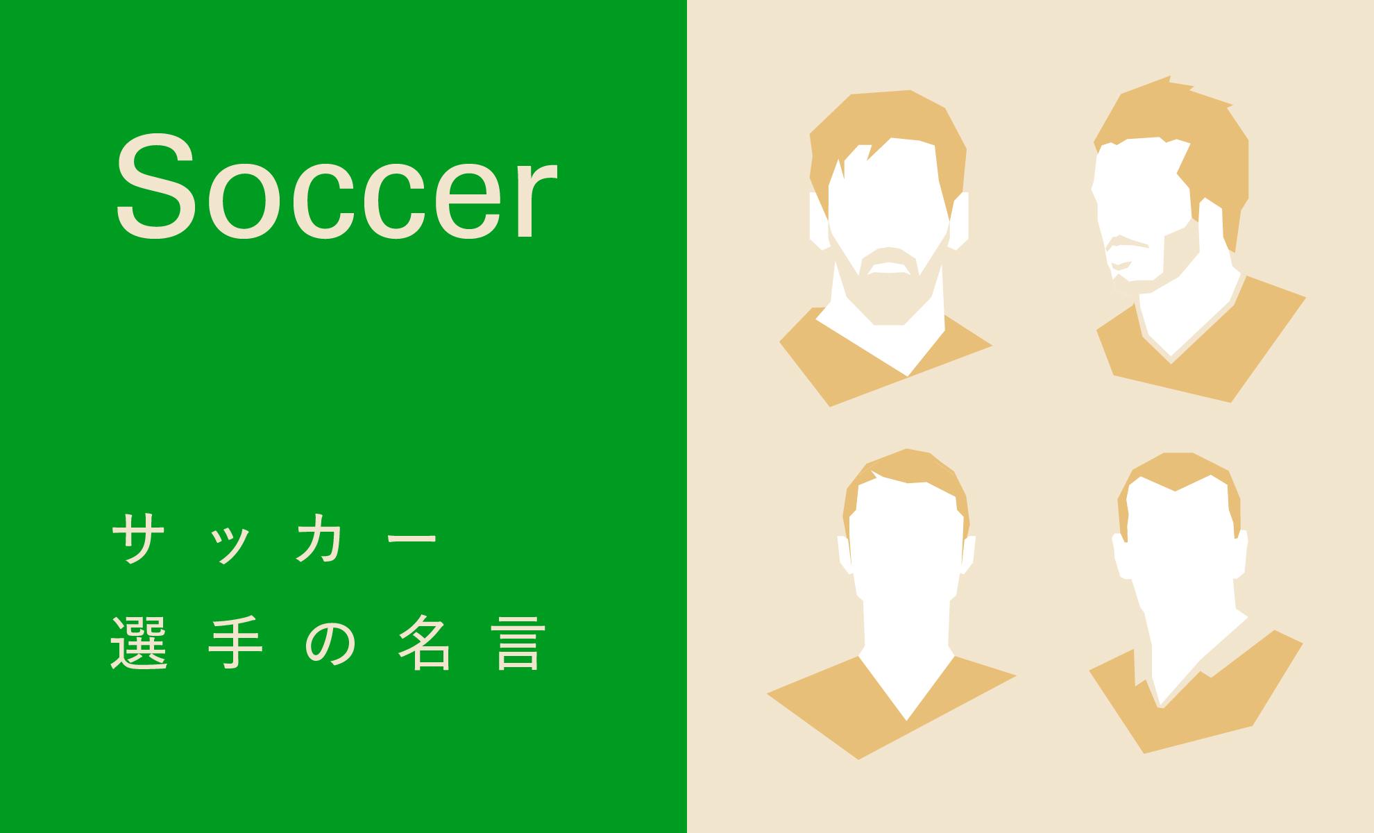 サッカー選手の名言集まとめ一覧|短いひとこと名言のイラスト1