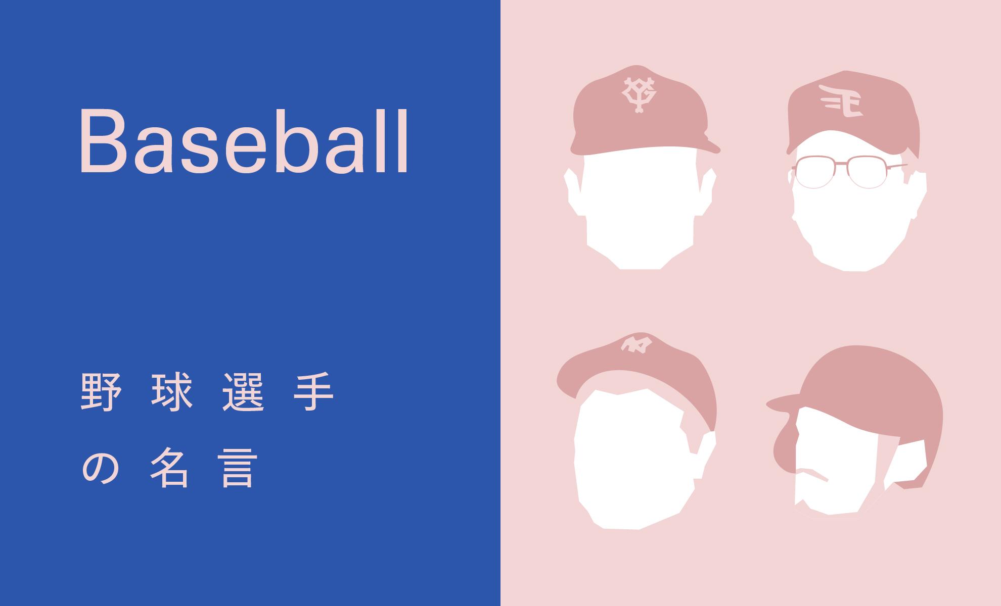 野球選手の名言集まとめ一覧|短いひとこと名言のイラスト1